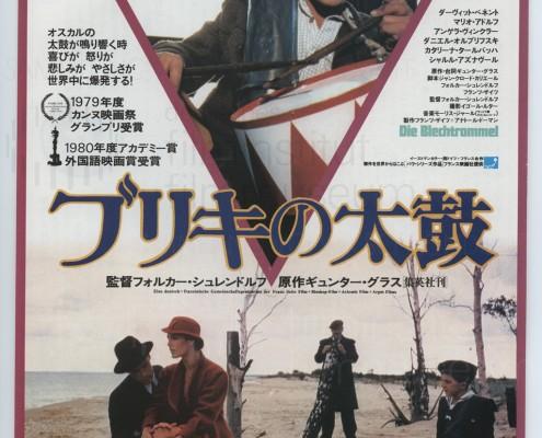 DIE BLECHTROMMEL // Presse / Werbebroschüre Japan